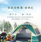 探險者全自動帳篷戶外防暴雨3-4人加厚防雨雙人2單人野營野外露營 夢露YXS