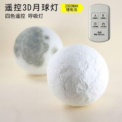 檯燈 抖音月球燈月亮燈地球創意3D列印浪漫床頭檯燈臥室充電發光小夜燈 可可鞋櫃