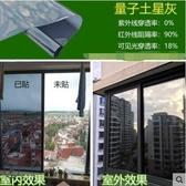 防曬隔熱膜單向透視玻璃貼膜家用