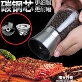 研磨器304不銹鋼黑胡椒 花椒海鹽綠豆小米磨碎器 廚房調味瓶罐 陽光好物