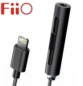 平廣 送袋 Fiio i1 80 cm 耳機擴大機 耳機 轉接線 Apple Lightning to 3.5mm 公司貨保一年