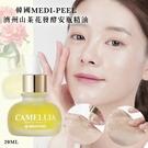 韓國MEDI-PEEL濟州山茶花發酵安瓶精油20ml