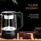 歐美特黑茶煮茶器全自動蒸汽加厚玻璃電熱水壺花茶養生壺電煮茶壺 NMS 露露日記