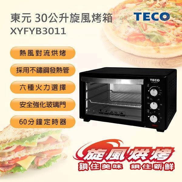 旺德 TECO 東元 30公升旋風烤箱 XYFYB3011 採用不鏽鋼發熱管,發熱均勻