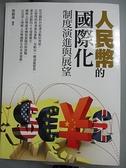 【書寶二手書T5/財經企管_EVY】人民幣的國際化:制度演進與展望_蔡穎義