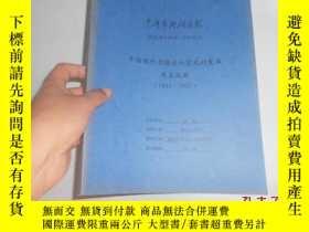 二手書博民逛書店罕見中國現代書籍設計範式的發端及其成因(中國藝術研究院2010屆