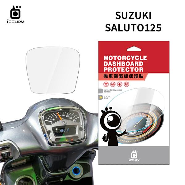 ◇SUZUKI 台鈴 Saluto 125 機車儀表板保護貼【犀牛皮】軟性 儀表貼 螢幕貼 TPU 儀表螢幕 貼膜 保護膜
