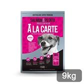 寵物家族-澳洲A LA CARTE阿拉卡特 - 敏感肌膚犬 鮭魚低穀配方9kg