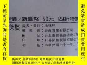 二手書博民逛書店罕見古今笑談(初版)~2WR-7(c)珓}咪Y17820 塗咪咪