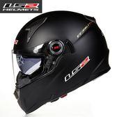 LS2雙鏡片玻璃鋼摩托車頭盔男女士防霧四季機車全盔覆式冬季保暖