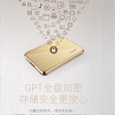 移動硬盤憶捷固態移動硬盤120G高速閃存可加密移動硬盤交換禮物