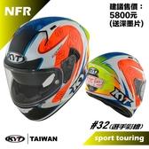 [安信騎士]  KYT NF-R #32 選手彩繪 消光 全罩式 安全帽 NFR 加大內嵌式墨片