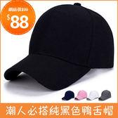 韓版純色棒球帽子 四季百搭遮陽帽防曬帽鴨舌帽休閒帽街舞帽嘻哈帽情侶帽 5色可選