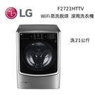 【結帳再折+分期0利率】LG 樂金 21公斤 蒸洗脫烘 TWINWash 雙能洗洗衣機 F2721HTTV + WT-D250HV 公司貨