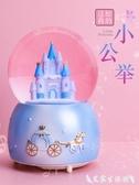 音樂盒水晶球城堡旋轉音樂盒透明圓球擺件女孩夢幻帶雪花生日禮物八音盒 艾家