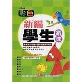 彩色新編學生辭典(8244)