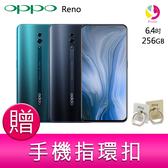 分期0利率 OPPO Reno 8G+256G 6.4吋 4800萬雙攝側旋升降自拍旗艦手機 贈『手機指環扣*1』