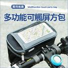 ✭米菈生活館✭【J183】多功能可觸屏方包 SAFEBET 自行車 腳踏車 運動 配件 騎行 裝備 手機 單車