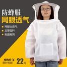 防蜂服養蜂人帽子專用遮臉蜂帽面紗全套半身加厚透氣蜜蜂衣服【快速出貨】