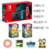 Nintendo Switch 電力加強版主機+寶可夢同捆組+周邊保護組(供四樣)+遊戲任選一片