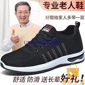 健步鞋男鞋老人鞋軟底休閒鞋防滑旅游運動鞋爸爸鞋【慢客生活】