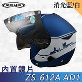 瑞獅 ZEUS 安全帽 612A AD1 消光寶藍/白 超輕量 內藏墨鏡 23番 半罩 3/4罩 內襯全可拆 免運