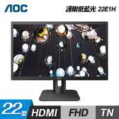 【AOC】22型 節能護眼液晶顯示器(22E1H) 【贈USB隨身燈】