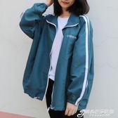 春秋新款原宿bf風寬鬆運動夾克ins風衣女嘻哈衣服外套韓版潮 時尚芭莎