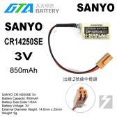 ✚久大電池❚ 日本 三洋 SANYO FDK CR14250SE 3V 二號中橙頭 一次性鋰電 【PLC工控電池】SY4