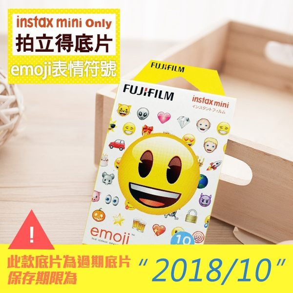 Norns (過期底片8折)【mini emoji表情符號底片】Norns 笑臉 face mini 7s 8 25 50S 90 sp1 lomo