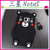 三星 Galaxy Note5 N9208 害羞黑熊背蓋 可愛吉祥物手機殼 立體矽膠保護套 卡通手機套 全包邊保護殼