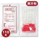 【伽瑪】海棉牙刷 無牙粉 潔牙棒 10包入(共110支,11支/包)