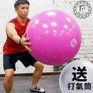 《Fun Sport》平面抗力球(65CM)台灣生產(桃紅色)