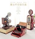 老式打字機放映機音樂盒