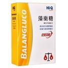 Hi-Q 藻衡糖 專利平衡配方膠囊 (90顆/盒)【杏一】