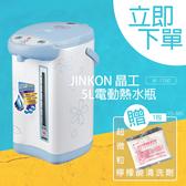 【晶工】5L電動熱水瓶 JK-7150 送 檸檬酸