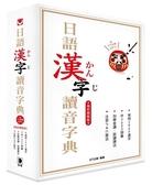 日語漢字讀音字典袖珍精裝版