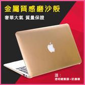 蘋果 筆記本 保護殼 外殼 Macbook12  Air/Pro  11 13 15寸 外套 金屬 超薄 保護殼   e起購