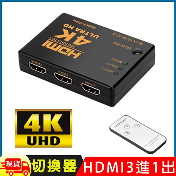 標準4K2K HDMI 3進1出遙控切換器-93C 螢幕切換 機上盒切換 遊戲機切換