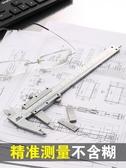 游標卡尺家用小型工業級文玩高精度電子油標數顯卡尺YXS 【快速出貨】