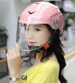 618大促 機車頭盔女夏季防曬男安全帽電瓶車女士四季通用輕便式女款百搭潮品