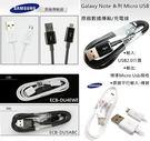 【YUI 3C】SAMSUNG Galaxy Note 4/N9100/N910U Note 2/N7100 A8 A7 A5 J 原廠傳輸線 充電線 (Micro USB 2.0) 100cm