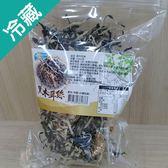 【特選】黑木耳絲100G/包【愛買冷藏】