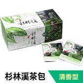[杉林溪茶葉生產合作社]『杉林溪茶包』 2019新鮮好茶到貨 養身就要喝好茶包 (買3盒再送1盒)