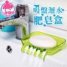 ✿現貨 快速出貨✿【小麥購物】肥皂瀝水架【Y023】 廚房水槽海綿抹布瀝水盤 香皂瀝水架