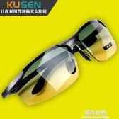 夜視鏡偏光鏡司機眼鏡日夜兩用太陽鏡男女墨鏡開車駕駛員防遠光燈 一週年慶 全館免運特惠