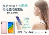 【正版台灣官網公司貨】小米 紅米Note 5 AI雙攝 (3GB+32GB) 5.99吋 4000mAh Top-169