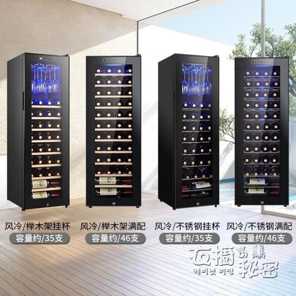 科蒂斯風冷46支裝壓縮機紅酒櫃恒溫掛杯紅酒櫃家用冰吧茶葉櫃帶鎖 衣櫥秘密