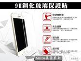 『9H鋼化玻璃貼』Meitu 美圖 M8 (MP1603) 5.2吋 非滿版 螢幕保護貼 玻璃保護貼 保護膜 9H硬度