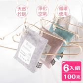 【AXIS 艾克思】空氣清新淨味竹炭包100克_6入 除臭調節濕度